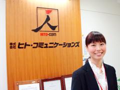 株式会社ヒト・コミュニケーションズ イメージ