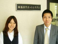 株式会社飯田サポートシステム イメージ