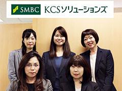 株式会社KCSソリューションズ イメージ
