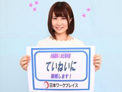株式会社日本ワークプレイス イメージ