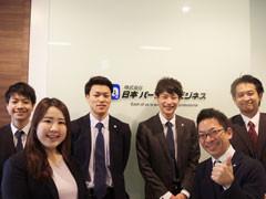 株式会社日本パーソナルビジネス東海支店 イメージ