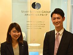株式会社スタッフサービス(東京エリア 第1) イメージ