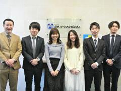 株式会社日本パーソナルビジネス イメージ