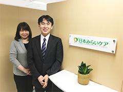 株式会社日本みらいケア イメージ