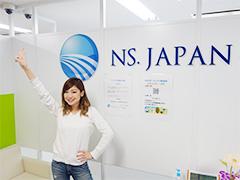 エヌエス・ジャパン株式会社 イメージ