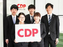 CDPジャパン株式会社 イメージ