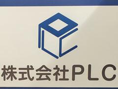 株式会社PLC イメージ