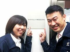 テイケイトレード株式会社 新宿支店 イメージ