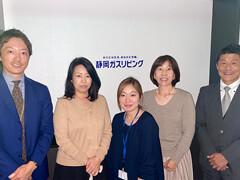 静岡ガスリビング株式会社 イメージ