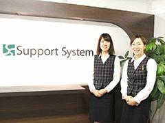 株式会社サポート・システム イメージ