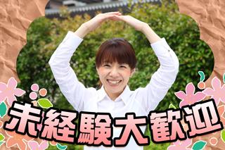 時給最大1350円!週2日~勤務OK!駅すぐ! イメージ1