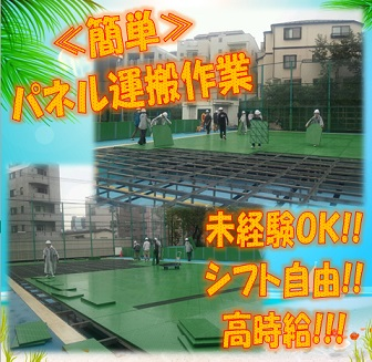 単発OK!≪急募9/24~10/1≫高日給¥11,000-! イメージ1