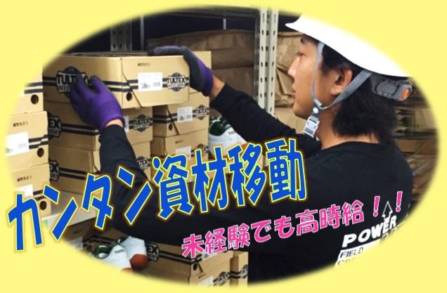 《9/24~単発OK》シフト自由のカンタン軽作業ではたらく! イメージ1