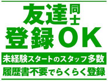 選べる勤務地&お仕事!【日払・週払OK】短期・1日のみOK! イメージ2