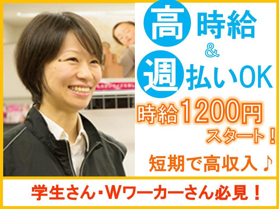 【松江市内】人気家電のご案内スタッフ【週払いOK】 イメージ1