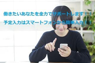 インターネット回線獲得イベント!!最低日給13000円~ イメージ2