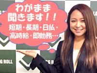 【日払いOK】かんたん!軽作業!!単発・友達同士OK イメージ1