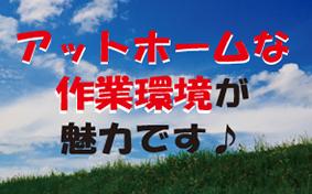 【日立市】時給950円~!日払対応可能!簡単な製造作業! イメージ2