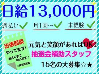 高日給13,000円!!抽選会補助スタッフ15名募集中* イメージ1