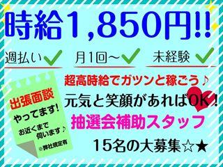高時給1,850円!!抽選会補助スタッフ15名募集中* イメージ1