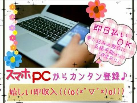 【急募!10月スタート】 高日給¥11000のカンタン軽作業 イメージ2