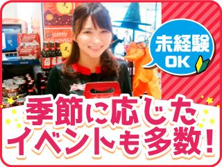 【11/5.6週払OK】秋のキャンペーンPRスタッフ大募集! イメージ1