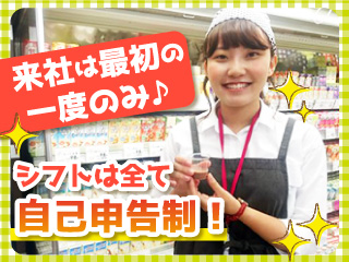 【11/5.6土日~】大手量販店での接客PRスタッフ募集! イメージ1