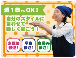 【週払】11/5.6大手スーパーで試飲販売等スタッフ大募集! イメージ1