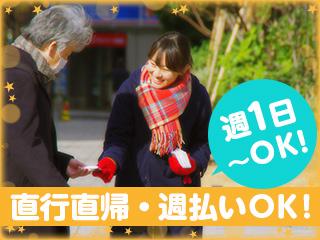 ≪10/26~11月末日まで≫【駅前ティッシュ配布】 イメージ2