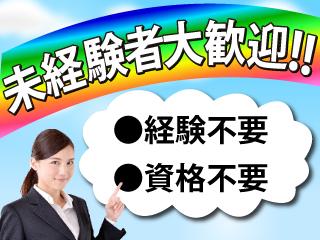 《組立・検査》大手企業!!幅広い年齢層の方が活躍中!! イメージ1