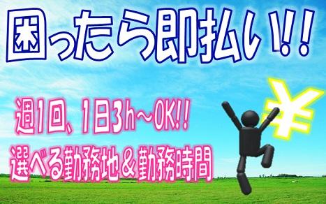 ≪GW前に高日給¥11,000GET≫即日~単発!大歓迎! イメージ1