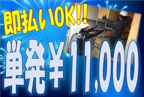 【8/17~23急募】オフィス軽作業!日給¥11,000- イメージ1