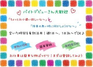 激短1日~OK!繁忙料金日給10.000円以上!荷物運び作業 イメージ1
