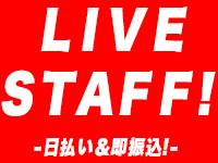 *MAX日給3万0186円*握手会・コンサートスタッフ イメージ1