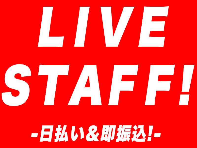 単発可【10/29~11/3】EX系三代目@東京ドーム イメージ1