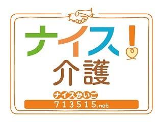 【週3日~×1日4H~】安心&安定!オススメのケアワーク! イメージ1