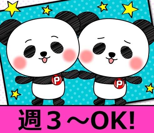 【1ヶ月短期】18時~or19時~*お豆腐やスイーツの仕分け イメージ1