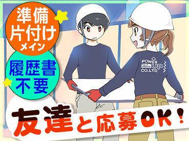 【1/31(金)】東京ビッグサイトで夕勤8,000円~ イメージ1