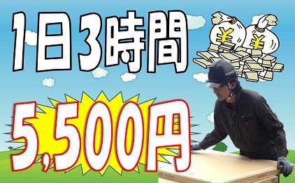 ≪急募≫1日3時間5,500円~≪軽作業≫ イメージ1