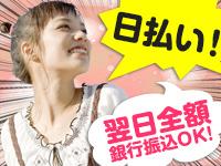 【履歴書不要】100円ショップの店員さん@高山 イメージ1