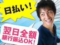 【履歴書不要】100円ショップの店員さん@高山 イメージ2