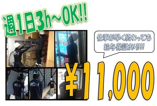 ≪大量募集≫7月~スタート!!日給10,000円以上 イメージ1