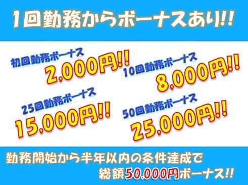 緊募!日給11,000円以上!初心者も大歓迎、日払いもあり! イメージ1