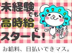 <日払いOK>高時給1220円~交通費有!週1日OK! イメージ1