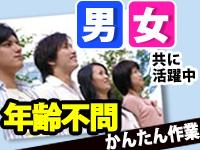 高日給!!【履歴書不要】短期・単発・日払い(規定有)OK イメージ2
