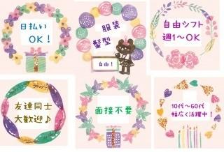 DMの封入・シール貼り・商品の箱詰作業!高校生~シニアまで! イメージ1