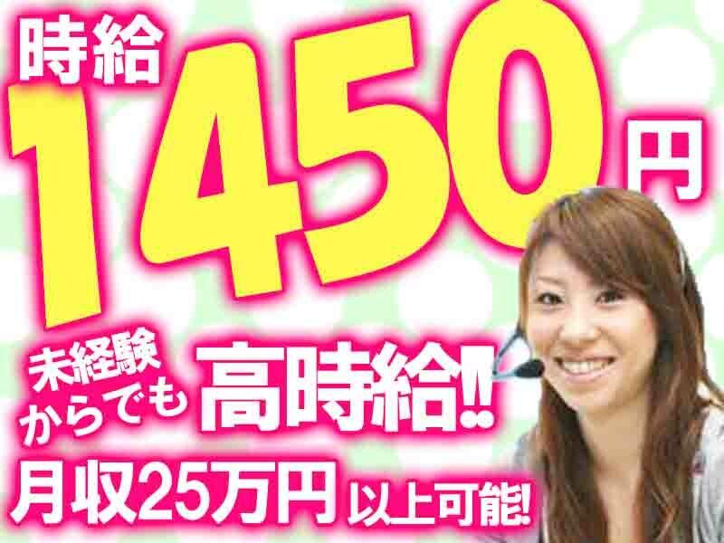 高時給!1450円でしっかり稼ぐ!未経験10~50代活躍中! イメージ1
