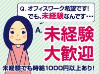 """美容通販商品のお問合せ受付!土日休み""""週3~・4時間~あり イメージ1"""