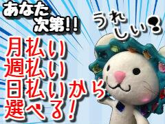 \どのお仕事を選んでも日払いOK/梅田・本町のテクサポ特集! イメージ1