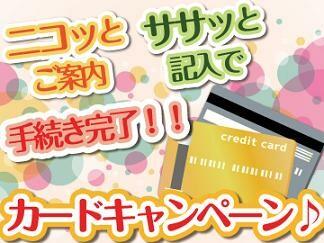 <スーパー内でカード募集>週3~OK!!高時給1500円!! イメージ1